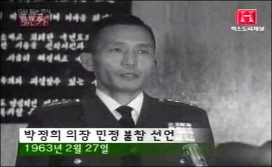 민정불참 선서식 1963년 민주공화당 창당식 다음날 같은 장소에서 <민정불참선서식>까지 했지만 그는 민주공화당 후보로 대통령에 당선되었다.