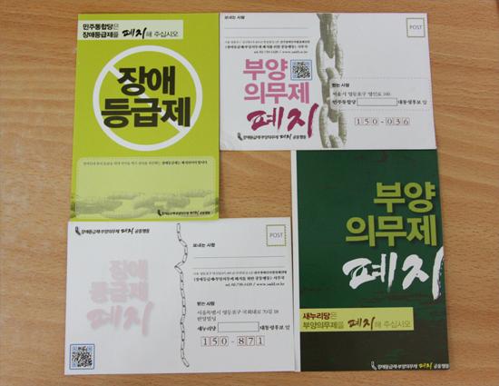 장애등급제·부양의무제 폐지 공동행동이 민주통합당과 새누리당 대선 후보들에게 보낼 엽서.