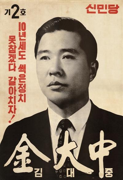 1971년 대선 포스터 김대중은 1971년 7대 대통령 선거에 신민당 후보로 출마해 공화당 박정희 후보와 싸웠다.