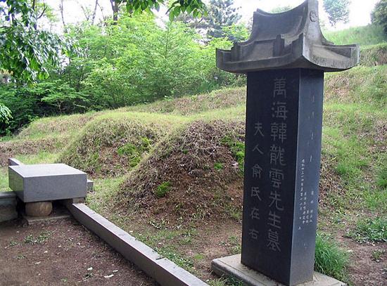 망우리 공원묘지에 있는 만해 한용운 선생 부부의 합장묘
