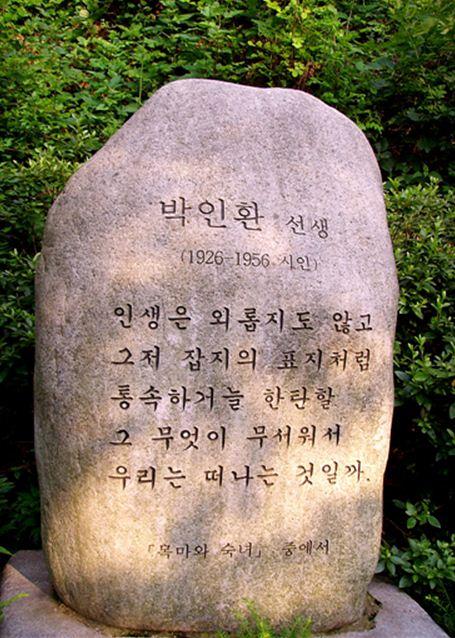 망우리 공원묘지에 있는 시인 박인환 연보비