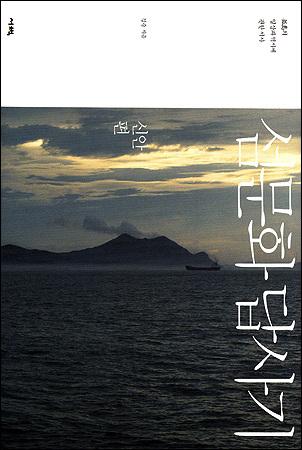 <선문화답하기>신안편 표지 사진