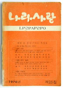 외솔회가 1976년 12월 23일 발행한 <나라사랑> 제25집 겨울호. '매헌 윤봉길 특집호'다.