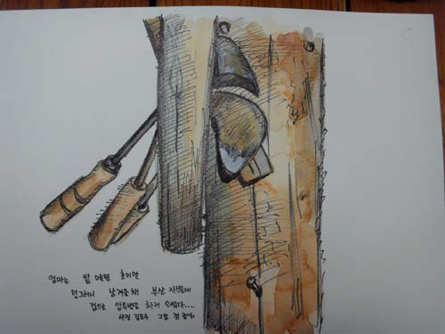 연동마을 어머니의 호미 <오마이뉴스>에 실린 사진과 글을 읽고 동순씨 여동생 종임씨가 그렸다.