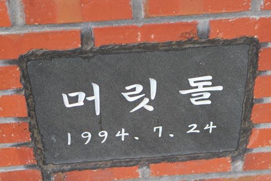 신축 교회 건물 머릿돌 1994년 7월 24일 붉은 벽돌로 새로 건축한 교회 건물은 구 예배당에 바짝 붙여 지어 사택과 함께 1921년에 지은 기와집 예배당을 관리 보존하는데에 오히려 어려움을 주고 있었다.
