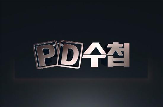 1990년 봄부터 시작된 <피디수첩>은 성역 없는 취재보도로 한국의 대표 탐사보도 프로그램으로 자리 잡았다.