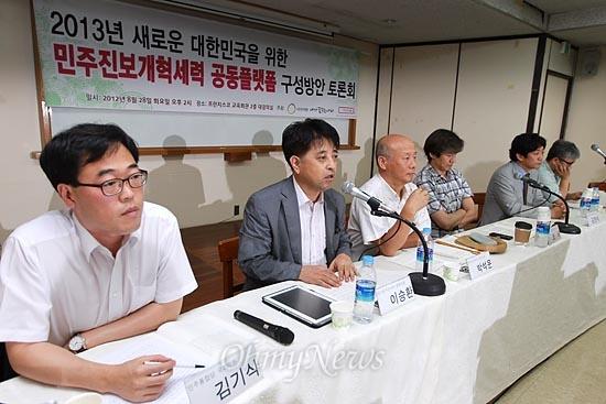 28일 오후 서울 정동 프란치스코 교육회관에서 '2013년 새로운 대한민국을 위한 민주진보개혁세력 공동플랫폼 구성방안 토론회'가 시민정치행동 <내가 꿈꾸는 나라>와 <오마이뉴스> 10만인클럽 주최로 열리고 있다.