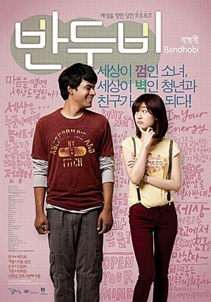 영화 <반두비> 포스터.