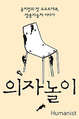 <의자놀이> 겉표지