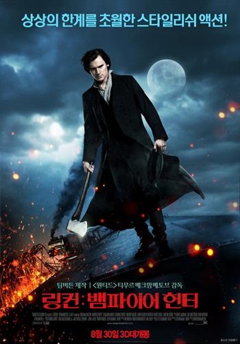 영화 <링컨: 뱀파이어 헌터> 포스터