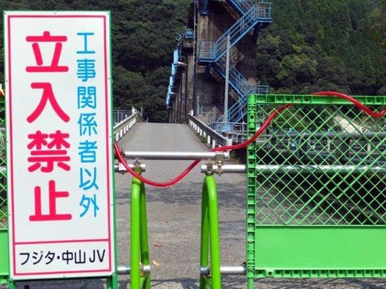 일본 쿠마모토현 기업국이 현내 아라세댐에 대해 수질오염 등을 이유로 지난 1일부터 본격적인 철거를 시작했다. 댐을 가로지르는 도로는 철거공사를 위해 전면 통제됐다. 사진은 3일 오전 아라세댐 입구 현지모습