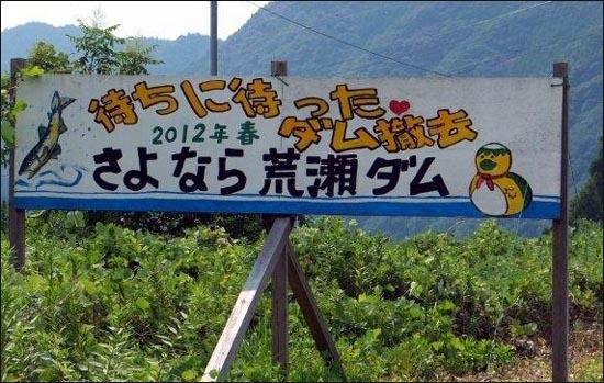 댐 주변에 있는 '기다렸다 댐 철거, 안녕 아라세댐' 이라고 새긴 안내판. 일본 쿠마모토현 기업국이 현내 아라세댐에 대해 수질오염 등을 이유로 지난 1일부터 본격적인 철거를 시작했다. 사진은 3일 오전 아라세댐 입구 현지모습