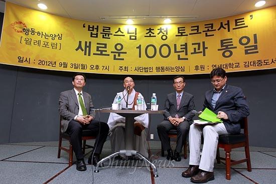 3일 오후 서울 동교동 김대중도서관에서 사단법인 행동하는양심 주최 '법륜스님 초청 토크콘서트 - 새로운 100년과 통일'이 열리고 있다.