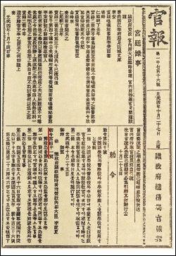 1900년에 반포된 '대한제국 칙령 제41호가 게재된 <관보>-책속 설명