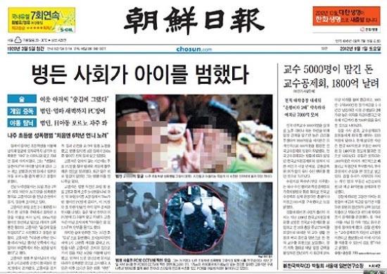 <조선일보>의 오보. 2012년 9월1일자 1면