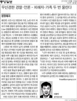 <중앙일보> 칼럼. 2012년 9월3일자 2면