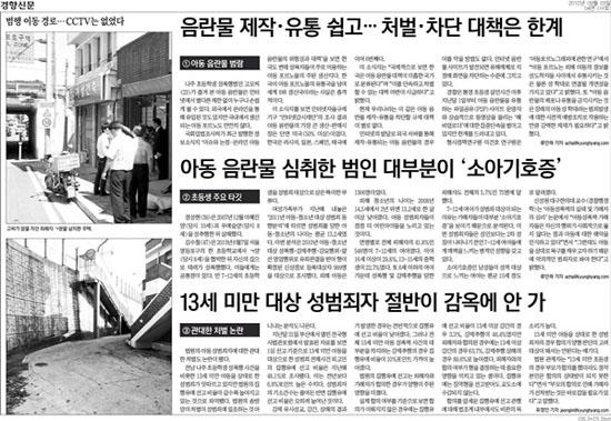 <경향신문> 9월3일자 4면