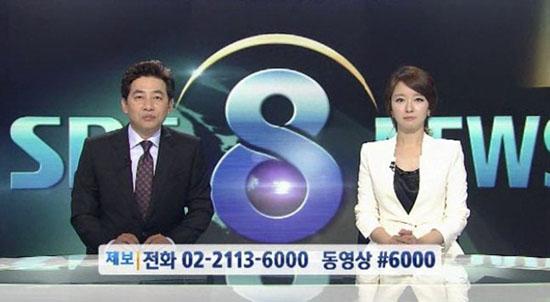 2012년 9월3일 SBS <8뉴스>