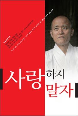 도올 김용옥의 신간 <사랑하지 말자> 겉그림.