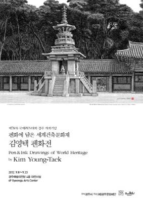 김영택 펜화전 포스터. 불국사 다보탑
