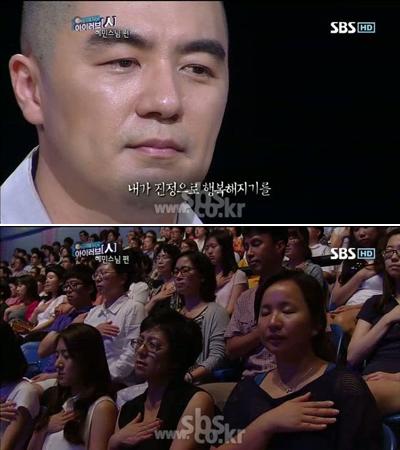 지난 9일 방송된 SBS 지식나눔콘서트 <아이러브인 시즌2> 혜민스님 편