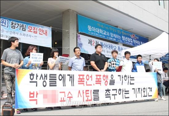 동아대학교 학생들이 11일 학교에서 학생을 폭행하고 협박했다는 의혹을 받고있는 박 아무개 교수의 사퇴를 촉구하는 기자회견을 열고있다.