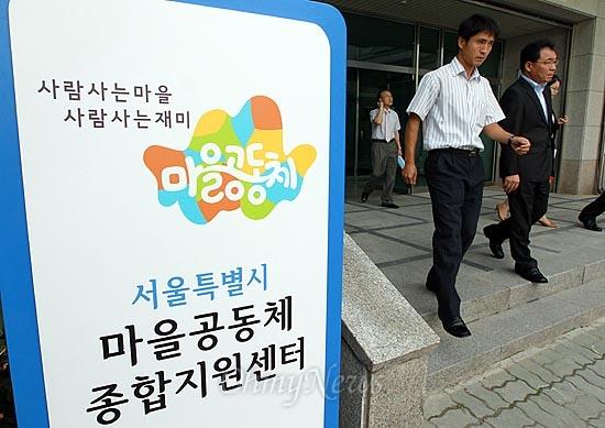 11일 오전 서울 은평구 녹번동 마을공동체 종합지원센터 개소식에 참석한 관계자와 마을공동체 활동가들이 센터를 둘러보고 나서고 있다. 마을공동체 종합지원센터는 마을공동체 사업에 대한 안내와 교육, 컨설팅과 실행의 전 단계를 지원하고 공공과 민간의 가교 역할을 수행한다.