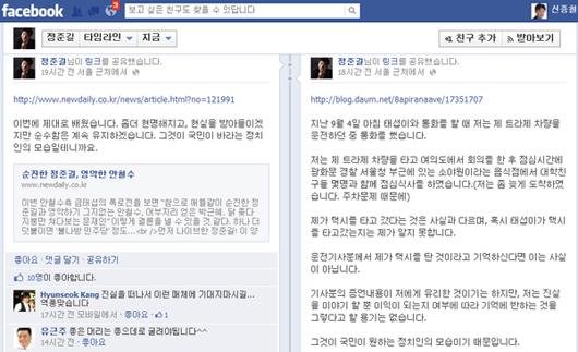 택시기사 주장과 관련해 정준길 변호사가 10일 자신의 페이스북에 입장을 밝힌 것.