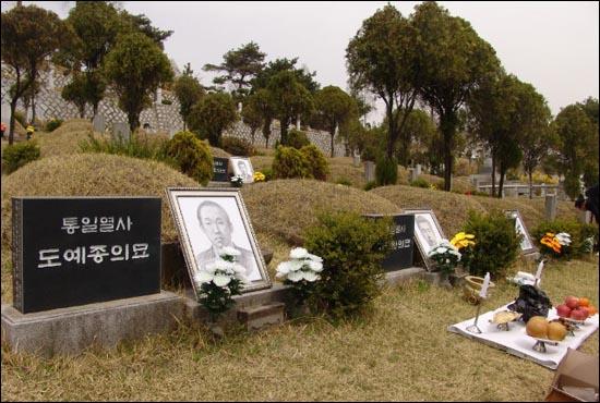 인혁당 사건으로 1975년 사형을 당했던 도예종, 여정남, 하재완, 송상진 선생의 묘소가 경북 칠곡군 현대공원묘지에 조성돼 있다.