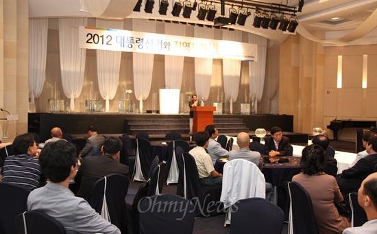 11일 '(가칭)함께 꿈꾸는 세상만들기 대전포럼 준비위원회'가 개최한 '2012대통령선거와 지역사회' 포럼.