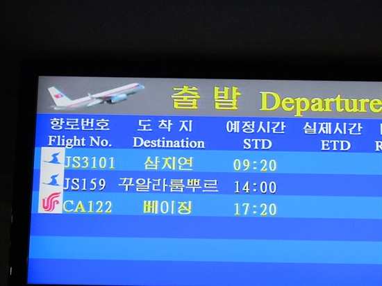 평양 순안공항의 비행기 시간표 안내판