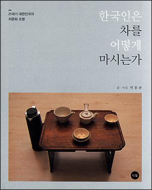 <한국인을 차를 어떻게 마시는가> 표지