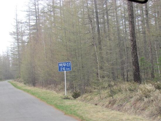 백두산 26 km를 알리는 이정표