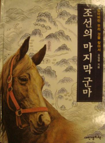 김일광 선생님의 <조선의 마지막 군마> 앞 표지 사진입니다.