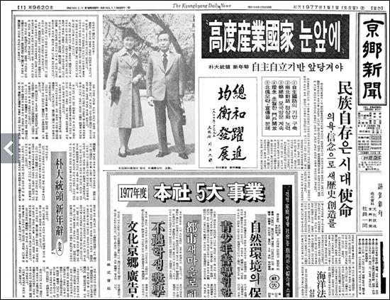 1977년 1월 1일, 신문 1면에 등장한 박근혜 후보