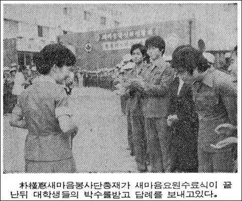 새마음운동은 '새마음요원' 양성 등 학생 단위 조직에도 깊숙이 '침투했다'. 1979년 8월 21일자 <경향신문>