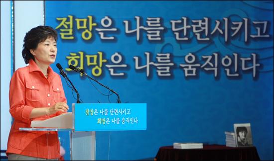 2007년 7월 16일 <절망은 나를 단련시키고 희망은 나를 움직인다> 출판기념회 당시 박근혜 후보