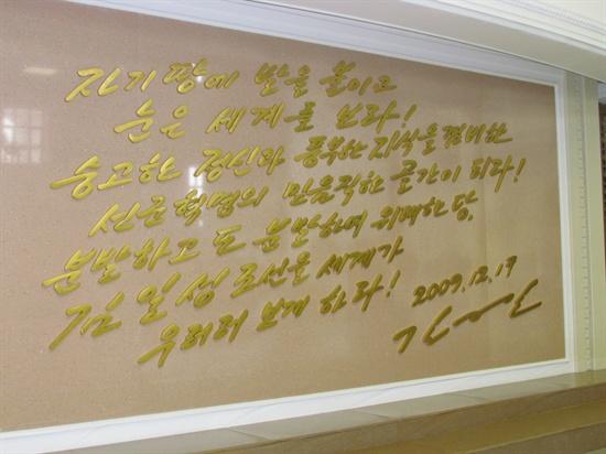 김일성대학 전자도서관 입구에 붙어 있는 김정일 위원장의 교시. '자기 땅에 발을 붙이고 눈은 세계를 보라!'고 적혀 있다.