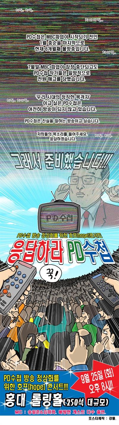 <PD수첩>의 정상화를 위한 콘서트 <응답하라 PD수첩>이 25일 열린다.