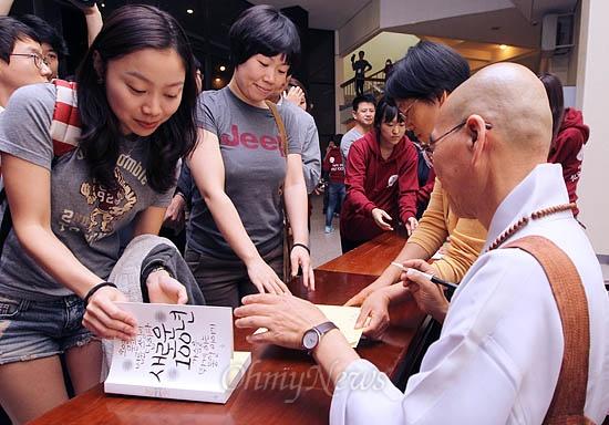 법륜스님이 23일 저녁 서울시립대 대강당에서 열린 <법륜스님ㆍ오연호의 쟁점타파 특별콘서트>를 마친 후 참석자들에게 사인요청을 받고 있다.