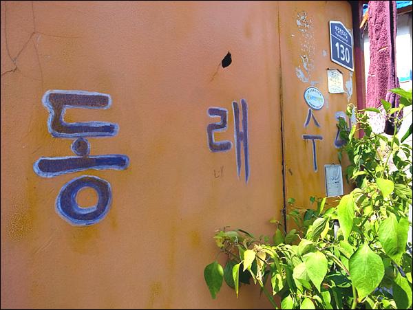 동래수퍼 개미마을에는 작은 가게들이 몇 있다. 그나마 사람들이 오고가는 것이 좋은 이유기도 하다.