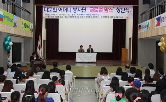 27일 오후 배재대학교 백산관 학생극장에서 열린 '글로벌 맘스 창단식'.