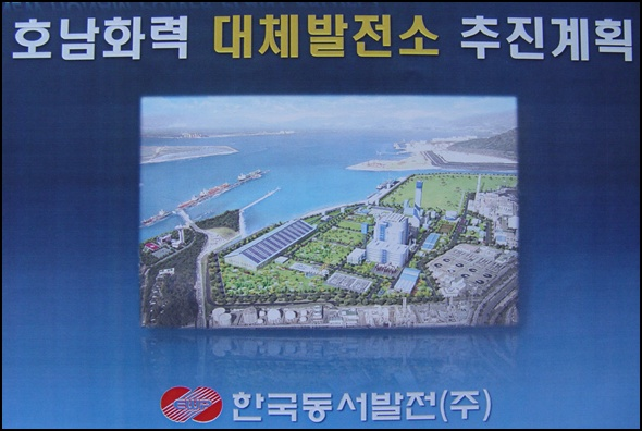호남화력대체발전소 한국동서발전(주) 호남화력발전처가 계획중인 '호남화력대체발전소' 추진계획서입니다.