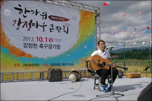 강정마을 한가위 큰잔치 마을주민들과 노래와 레크리에이션을 함께하고 있는 김제동.