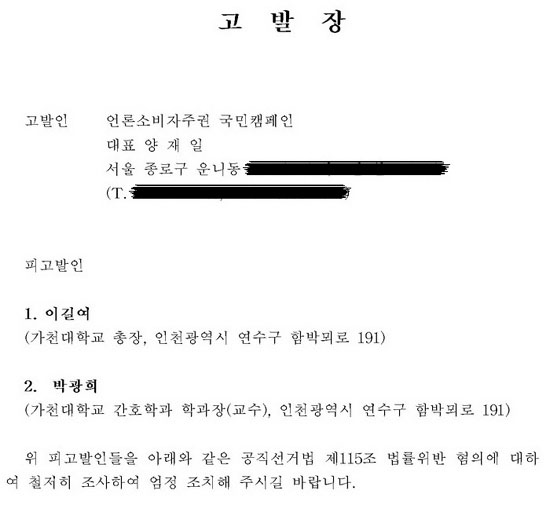 언론소비자주권국민캠페인의 '박근혜 새누리당 대선후보 특강 학생 강제동원 논란' 가천대 선거법위반 고발장