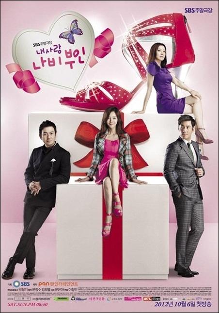 SBS 새 주말드라마 <내사랑 나비부인> 포스터