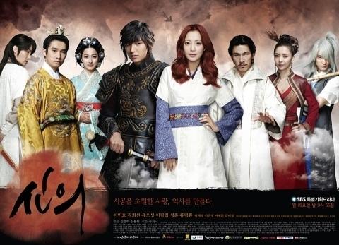 SBS <신의>(2012)