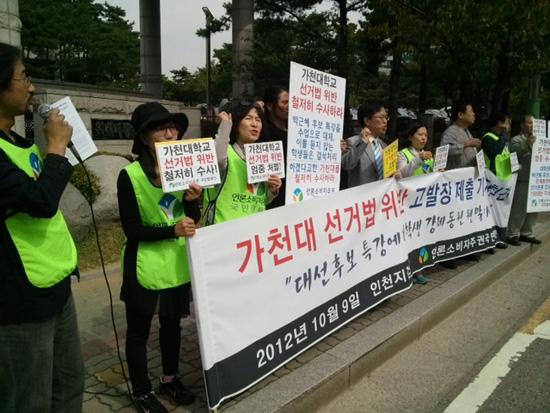 9일 오전 언론소비자주권국민캠페인 회원들이 인천지방검찰청 앞에서 <가천대 선거법 위반 고발장 제출 기자회견>을 하고 있다.