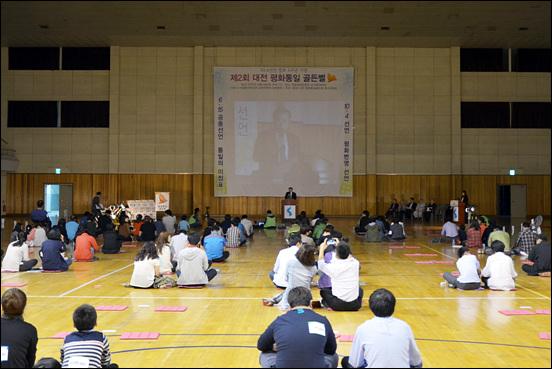 10.4선언 발표 5주년을 맞아, 대전에서 제2회 대전 평화통일 골든벨 대회를 개최했다.