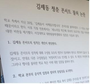 서강대학교 대학원 총학생회 대자보 김제동 콘서트 불허 관련 지난 9월 25일 총학생회가 교내 게시판에 붙인 게시물.